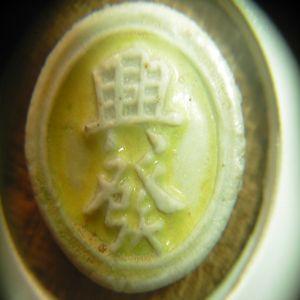 Fichas de juego de porcelana del reino de Siam (Tailandia) 313008432