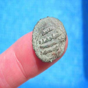 Moneda árabe de cobre 325990088