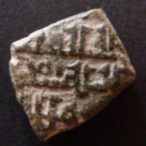 Fraccion almoravides tipo taifa, de Alí b. Yusuf de Granada, 519-520H 591060697