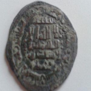 dirham de al-Mutadid de Sevilla 657391918