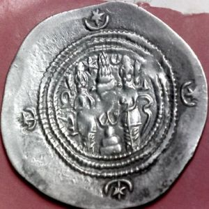 Dracma sasánida de Khusro II. NH (Nahr-Tire), año de reinado 2 975129277